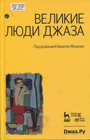 Мошков, К.В. Великие люди джаза. Том 1
