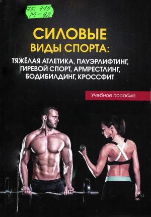 Силовые виды спорта: тяжёлая атлетика, пауэрлифтинг, гиревой спорт, армрестлинг, бодибилдинг, кроссфит