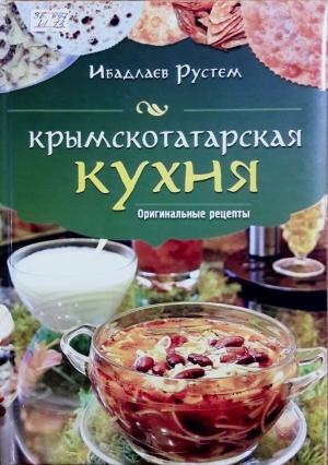 Крымскотатарская кухня