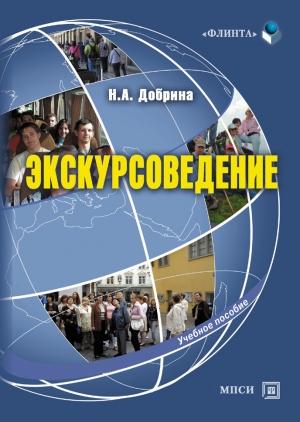 Добрина, Н.А. Экскурсоведение : учебное пособие