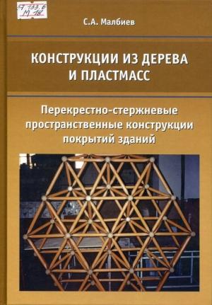 Конструкция из дерева и пластмасс