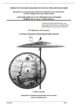 Художественное проектирование зонтов