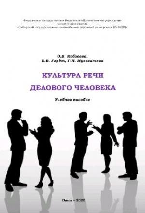 Культура речи делового человека