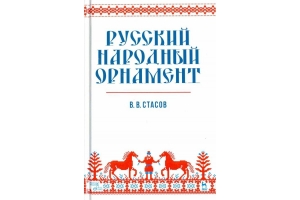 Русский народный орнамент